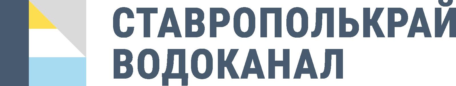 Договор поставки с ГУП СК «Ставрополькрайводоканал»